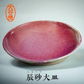 【ふるさと納税】大谷焼 辰砂大皿