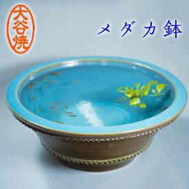 【ふるさと納税】大谷焼 メダカ鉢