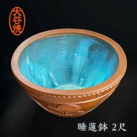 【ふるさと納税】大谷焼 睡蓮鉢2尺