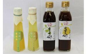 【ふるさと納税】手造りポン酢&お酢セット