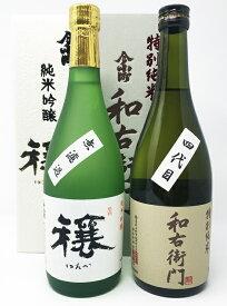 【ふるさと納税】日本酒 今小町 飲み比べ2本セット