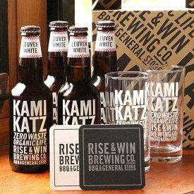 【ふるさと納税】カミカツビール ルーベンホワイト 4本とグラスセット