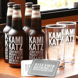 【ふるさと納税】カミカツビール カミカツラガー 4本とグラスセット