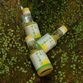 【ふるさと納税】有機ゆこう果汁 3本セット