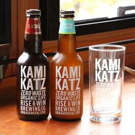 【ふるさと納税】カミカツビール ブリュワーズセレクト 2本とグラスセット