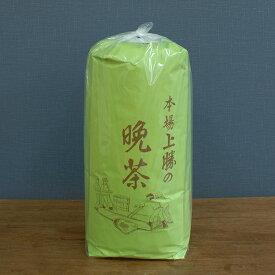 【ふるさと納税】上勝晩茶1kg
