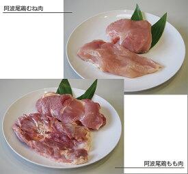 【ふるさと納税】阿波尾鶏食べくらべ4kgセット