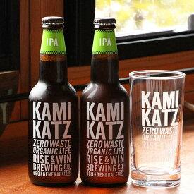 【ふるさと納税】カミカツビール IPA 2本とグラスセット
