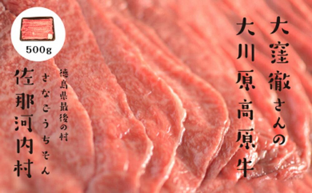 【ふるさと納税】大川原高原牛赤身モモスライス 500g