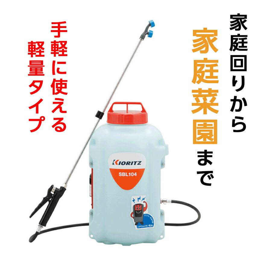 【ふるさと納税】バッテリー噴霧器SBL104