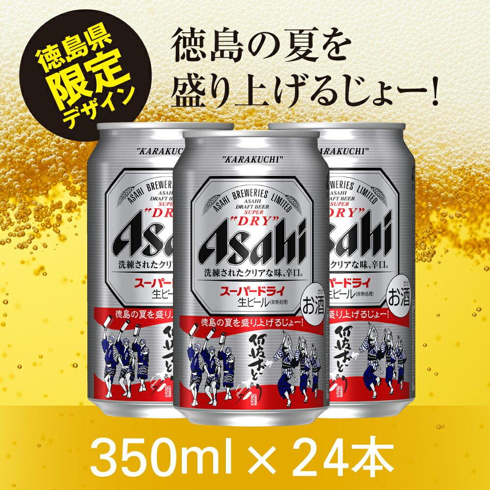 【ふるさと納税】アサヒビール スーパードライ 〜数量限定阿波おどりデザイン〜
