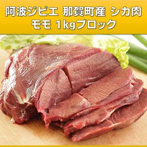 【ふるさと納税】阿波ジビエ 那賀町産シカ肉 モモ1kgブロック 鹿肉 旨味 徳島 もも肉 【お肉・猪肉・もみじ肉・もも肉】 お届け:入金確認後、約1ヶ月程度でお届け