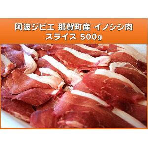 【ふるさと納税】阿波ジビエ 那賀町産イノシシ肉 500gスライス 猪肉 徳島 【お肉・猪肉・ぼたん肉・カット】 お届け:入金確認後、1ヶ月から2ヶ月で発送