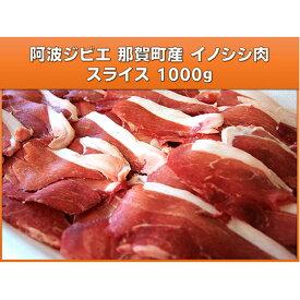 【ふるさと納税】阿波ジビエ 那賀町産イノシシ肉 1kgスライス 【お肉・猪肉・ぼたん肉・カット】 お届け:入金確認後、約1ヶ月程度でお届け