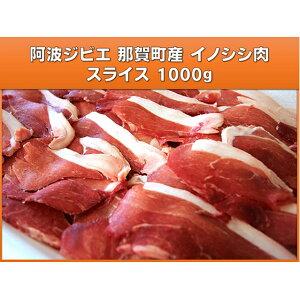 【ふるさと納税】阿波ジビエ 那賀町産イノシシ肉 1kgスライス 【お肉・猪肉・ぼたん肉・カット】 お届け:入金確認後、1ヶ月から2ヶ月で発送
