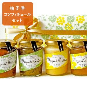 【ふるさと納税】柚子季コンフィチュールセット 【ジャム・加工品・マーマレード・詰め合わせ】