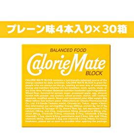 【ふるさと納税】カロリーメイト ブロックプレーン4本入り×30箱 【お菓子・焼菓子・クッキー・チョコレート】 お届け:2020年1月11日より順次発送致します。