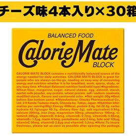 【ふるさと納税】カロリーメイト ブロック チーズ味4本入り×30箱 【お菓子・焼菓子・クッキー・お菓子・焼菓子・チョコレート】 お届け:2020年1月11日より順次発送致します。
