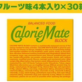 【ふるさと納税】カロリーメイト ブロック フルーツ味4本入り×30箱 【お菓子・焼菓子・クッキー・お菓子・焼菓子・チョコレート】 お届け:2020年1月11日より順次発送致します。