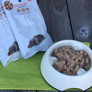 【ふるさと納税】WNW20 産地直送!わんちゃんへ「犬日和 レトルト ささみと牛肉」