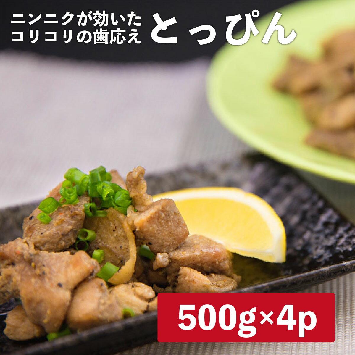 【ふるさと納税】MMT11 コリコリハマる! とっぴん 2kgセット