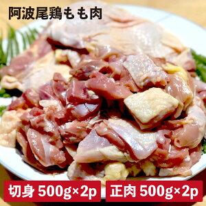 【ふるさと納税】MMT42【阿波尾鶏のお肉定期便 3か月連続】阿波尾鶏もも肉2kg 3回お届け