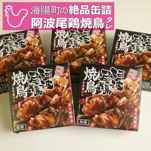 【ふるさと納税】MMT51 阿波尾鶏焼鳥缶詰セット
