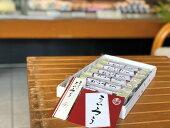 【ふるさと納税】MSK0180年以上愛される!手作りの限定品もりさきのういろう小8本セット