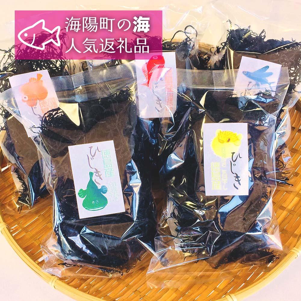 【ふるさと納税】EBS04 海陽町産鉄釜炊き天日干し! 乾燥ひじき大袋(70g)×4パック