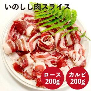 【ふるさと納税】SSG04【阿波ジビエ】猪肉食べ比べ!ロース&カルビセット 合計 約400g