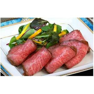 【ふるさと納税】最高級黒毛和牛ローストビーフ 【華HANA】 スライス 250g ソース付(20g×2P)希少な黒毛和牛マルシン・ラムシンを使った極上のローストビーフ 【お肉・牛肉・モモ・肉の加