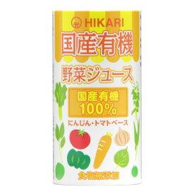 【ふるさと納税】ヒカリ 国産有機野菜ジュース 125ml×18本