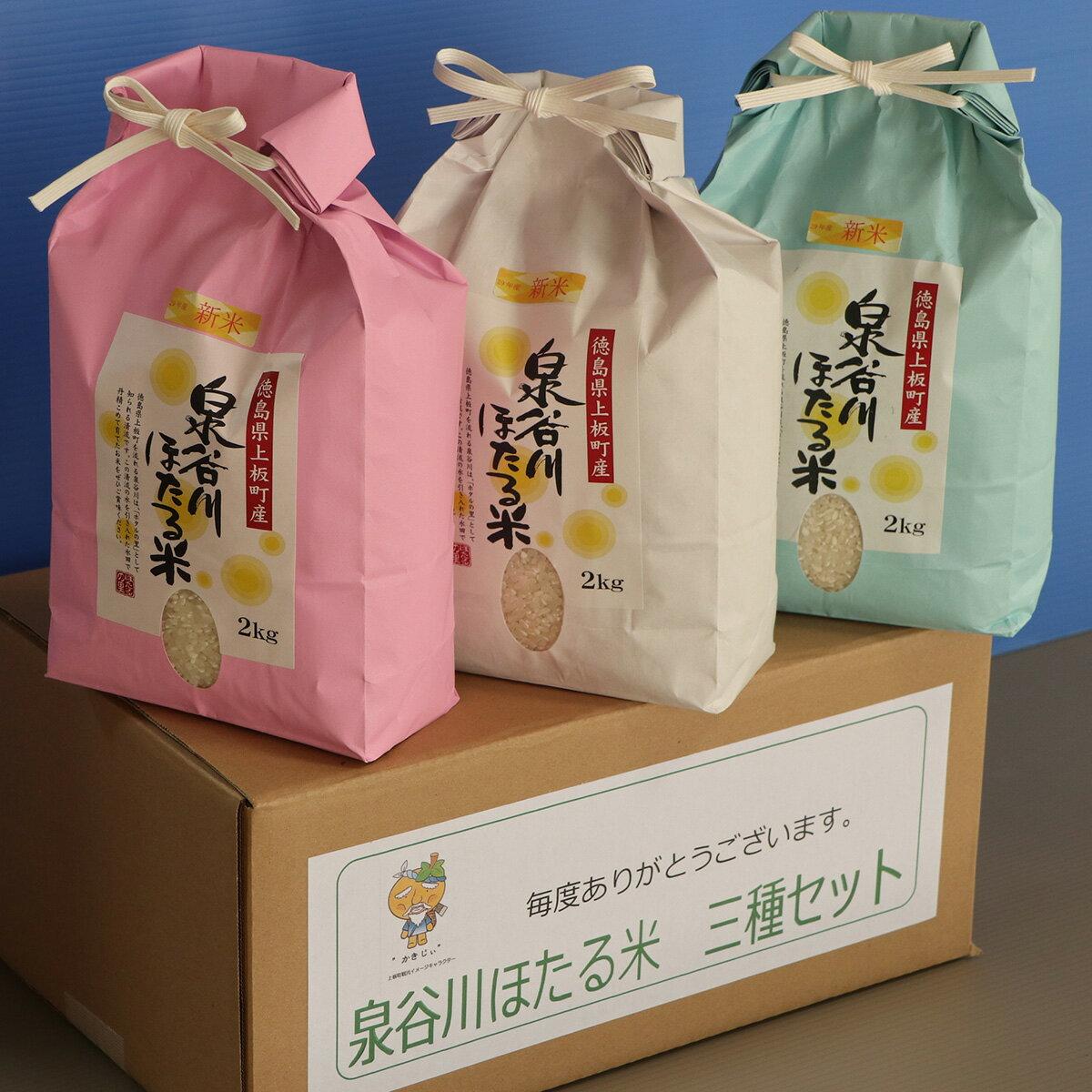 【ふるさと納税】泉谷川ほたる米「三種セット」コシヒカリ・ヒノヒカリ・キヌヒカリ各2kgを3個セットにした6kgです。※2018年10月〜5月発送予定