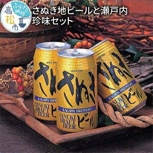 【ふるさと納税】さぬき地ビールと瀬戸内 珍味セット