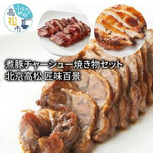 【ふるさと納税】煮豚チャーシュー焼き物セット 北京高松 匠味百景