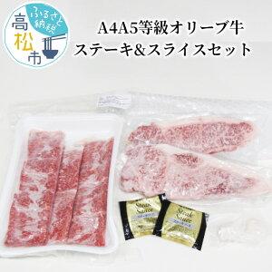 【ふるさと納税】しゃぶまるセット A4A5等級オリーブ牛ステーキ&スライスセット 660g