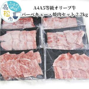 【ふるさと納税】しゃぶまるセット A4A5等級オリーブ牛バーベキュー・焼肉セット 2.2kg