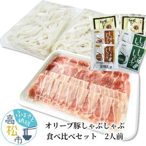 【ふるさと納税】しゃぶまるセット オリーブ豚しゃぶしゃぶ食べ比べセット 2人前