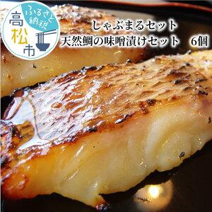【ふるさと納税】しゃぶまるセット 天然鯛の味噌漬けセット 6個