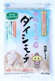 【ふるさと納税】 讃岐もち麦ダイシモチ