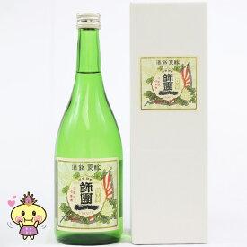 【ふるさと納税】吟醸酒「師團一」 綾菊酒造
