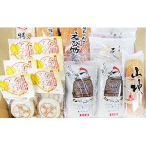 【ふるさと納税】やまぢの銭形金運アップセット 【魚貝類/かまぼこ・練り物類】