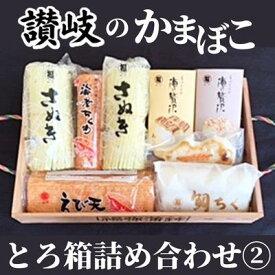 【ふるさと納税】とろ箱詰め合わせ(2) 【魚貝類/かまぼこ・練り物類・セット】