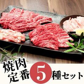 【ふるさと納税】焼肉定番5種セット 【牛肉・お肉・セット】