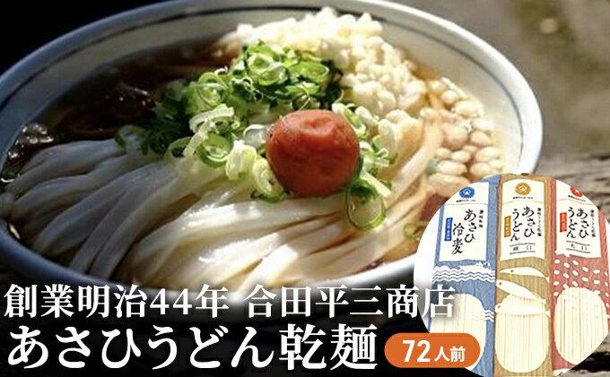【ふるさと納税】あさひうどん乾麺(72人前) 【麺類/讃岐うどん/乾めん/さぬき】