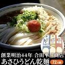 【ふるさと納税】あさひうどん乾麺(72人前) 【麺類・讃岐うどん...