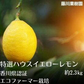 【ふるさと納税】特選ハウスイエローレモン 約2.3kg 香川県認証エコファーマー栽培 【柑橘類・レモン 】 お届け:2022年1月中旬〜4月中旬