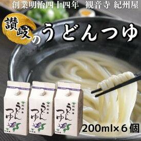 【ふるさと納税】「うどんつゆ」200ml×6個 【だし醤油・しょうゆ】