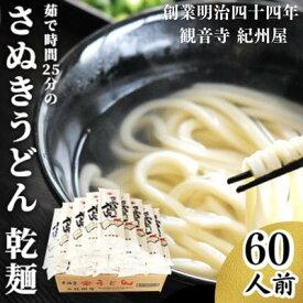 【ふるさと納税】茹で時間25分のさぬきうどん乾麺60人前 【麺類・うどん・乾麺】
