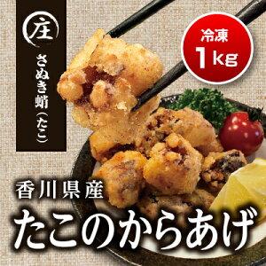 【ふるさと納税】絶品!子供から大人まで大満足!香川県産 たこのからあげ(500g×2袋)1kg 【魚介類・惣菜】